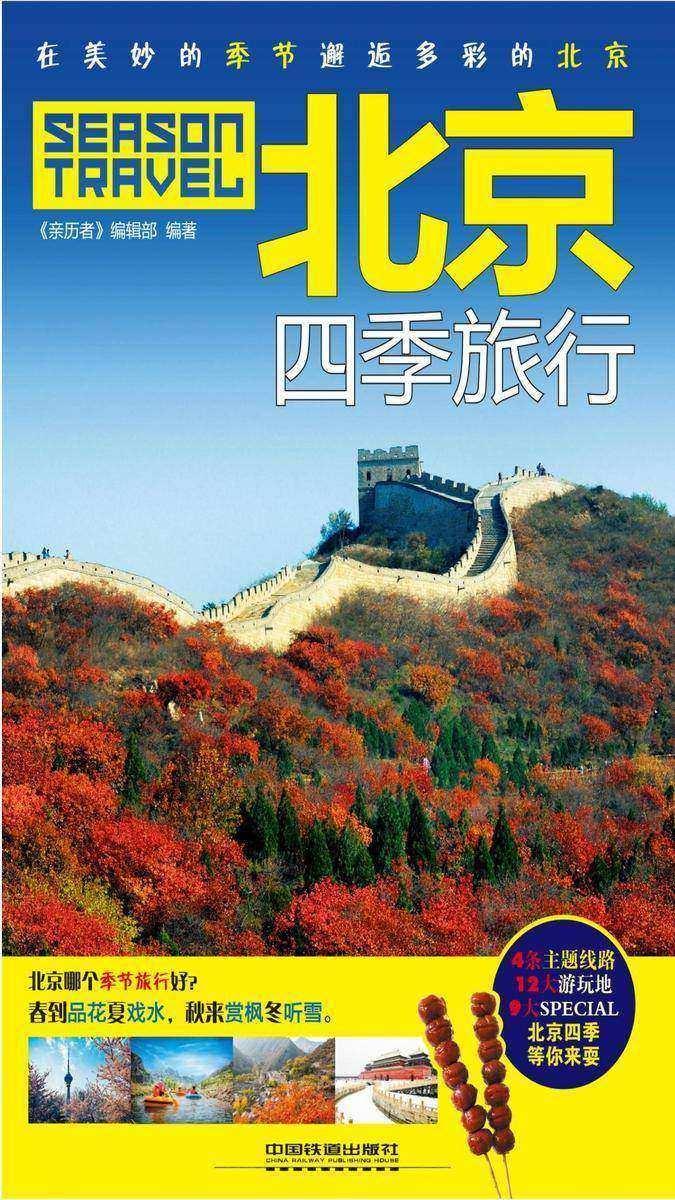 北京四季旅行