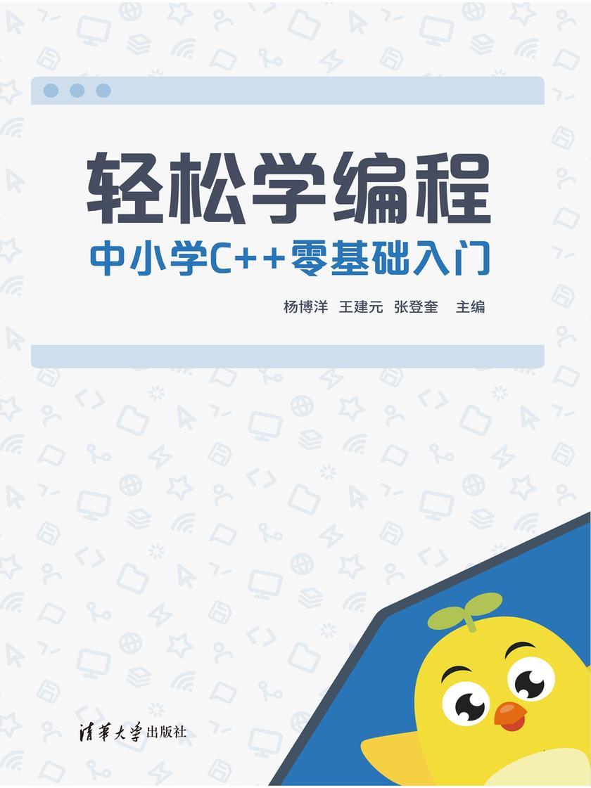 轻松学编程:中小学C++零基础入门