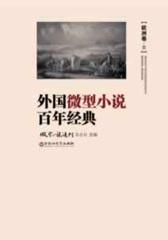 外国微型小说百年经典:欧洲卷(三)