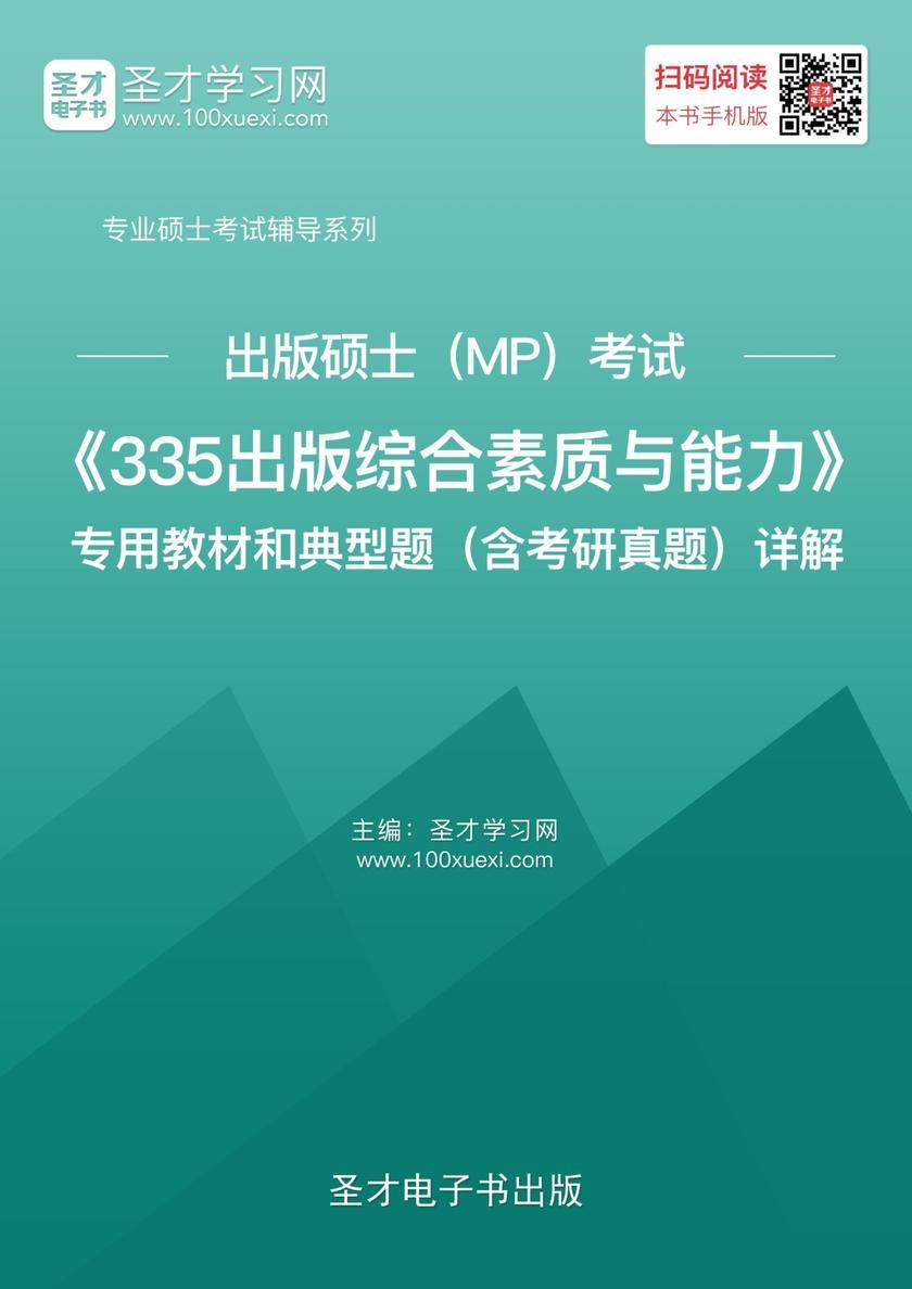 2020年出版硕士(MP)考试《335出版综合素质与能力》专用教材和典型题(含考研真题)详解
