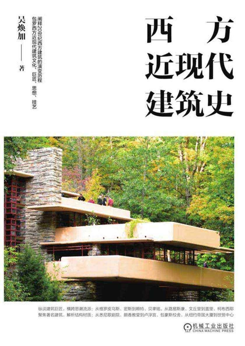西方近现代建筑史
