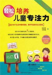 轻松培养儿童专注力(试读本)