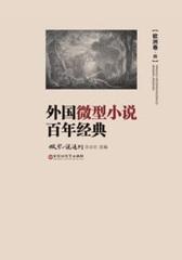 外国微型小说百年经典:欧洲卷(四)