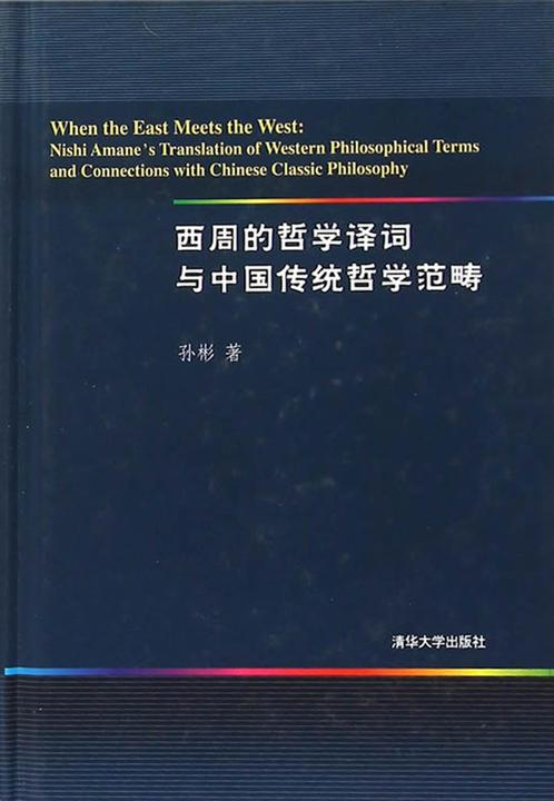 西周的哲学译词与中国传统哲学范畴