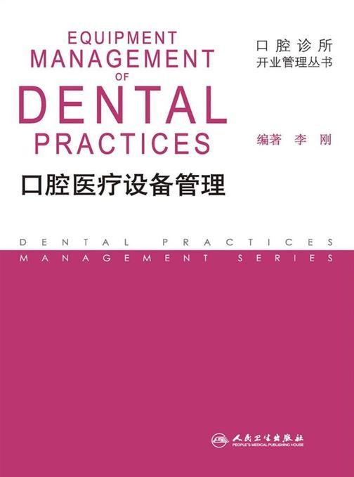 口腔医疗设备管理