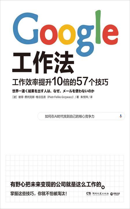 Google工作法