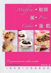 松饼·派·蛋糕(试读本)