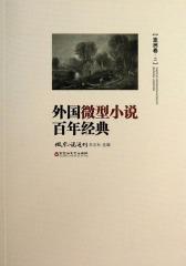 外国微型小说百年经典:亚洲卷(二)