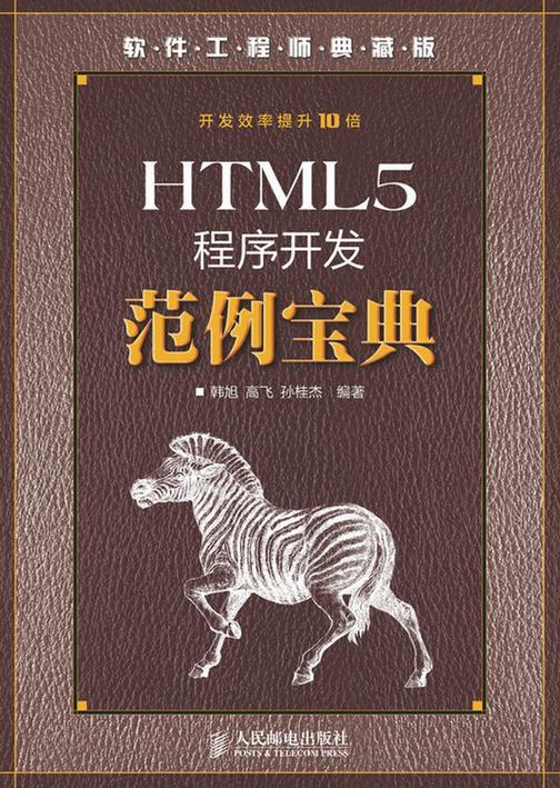 HTML5程序开发范例宝典(附光盘)