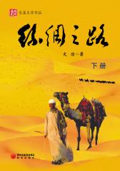 丝绸之路(下册)