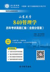 山东大学840管理学历年考研真题汇编(含部分答案)