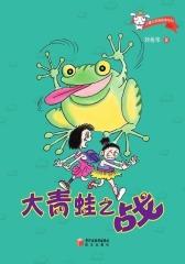 大青蛙之战
