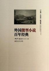 外国微型小说百年经典:非洲·大洋洲·欧洲卷