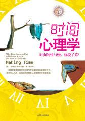 时间心理学:时间的快与慢,你说了算!