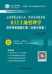 山东师范大学人口、资源与环境学院832土地管理学历年考研真题汇编(含部分答案)