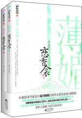 薄媚·恋香衾(试读本)