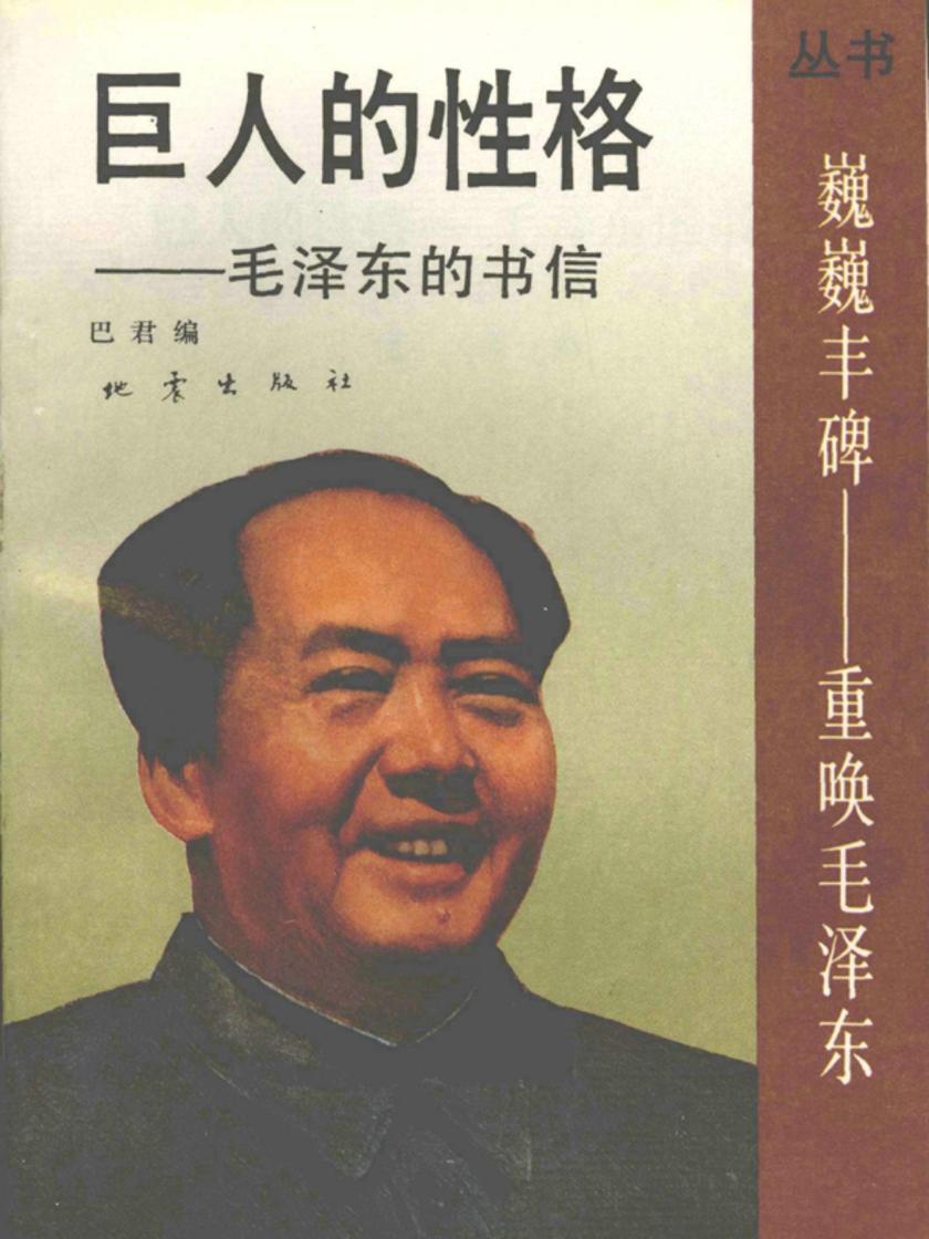 巨人的性格——毛泽东的书信(仅适用PC阅读)