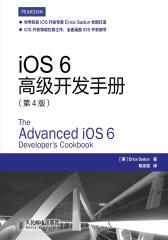 iOS 6高级开发手册(第4版)