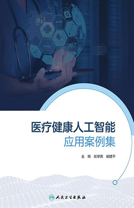 医疗健康人工智能应用案例集
