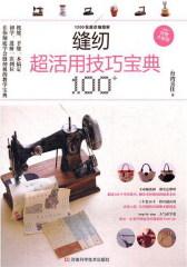 缝纫超活用技巧宝典100+(试读本)