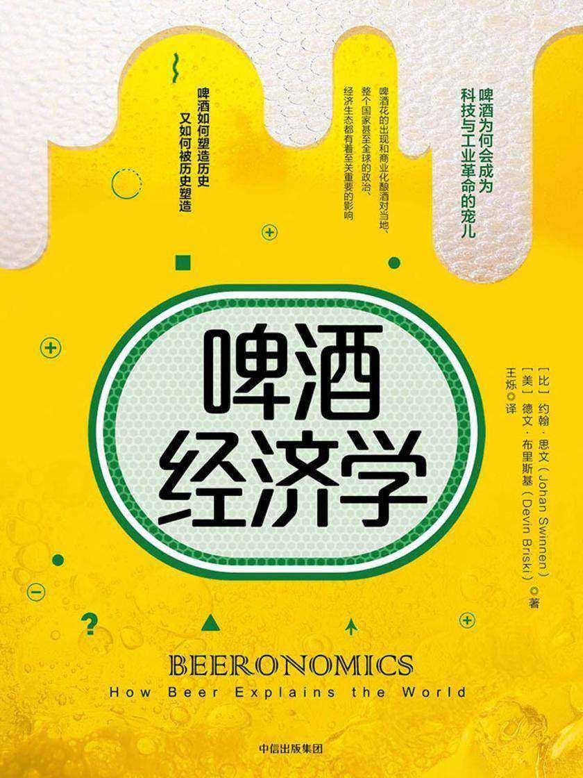 啤酒经济学