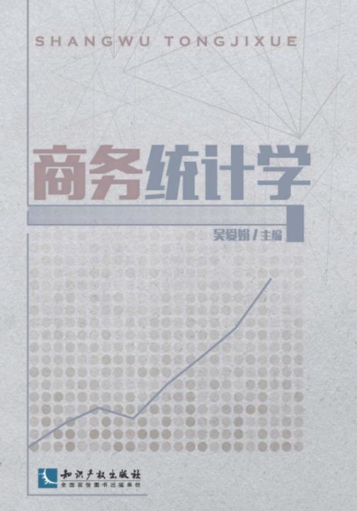 商务统计学