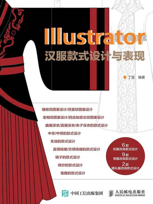 Illustrator汉服款式设计与表现