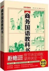 老课本:商务国语教科书(试读本)
