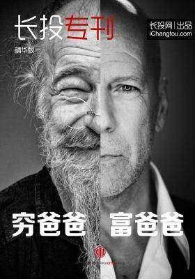 长投专刊精华版(一)穷爸爸,富爸爸