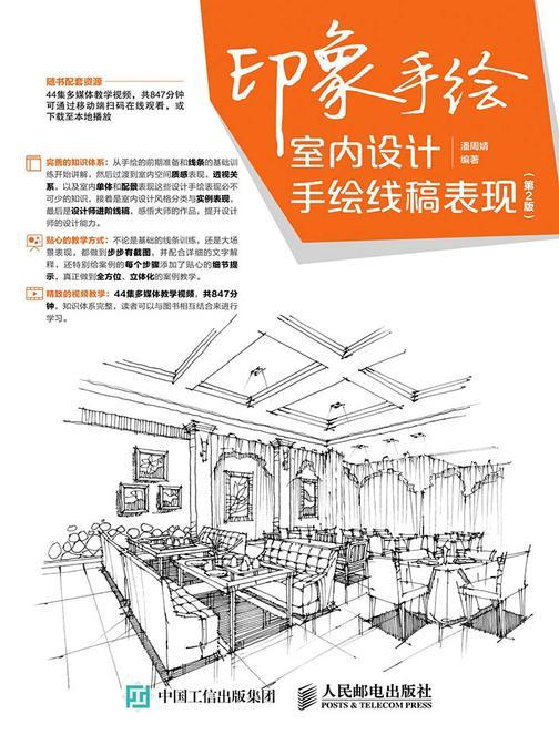 印象手绘 室内设计手绘线稿表现(第2版)