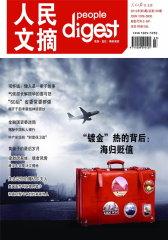 人民文摘 月刊 2012年03期(电子杂志)(仅适用PC阅读)