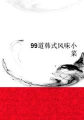 99道韩式风味小菜