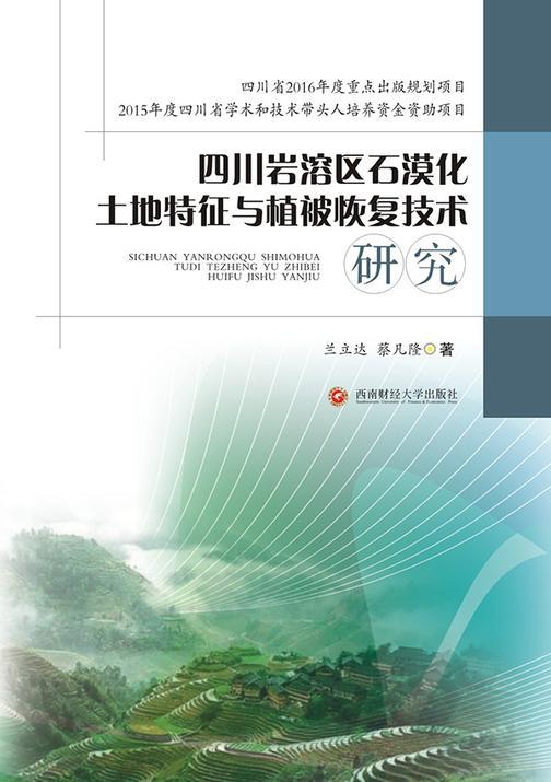 四川岩溶区石漠化土地特征与植被恢复技术研究