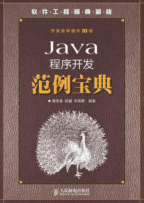 Java程序开发范例宝典(附光盘)
