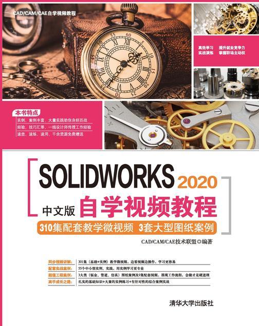 SOLIDWORKS 2020中文版自学视频教程