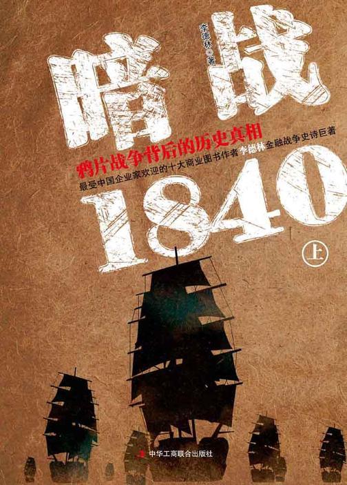 暗战1840:鸦片战争背后的历史真相(上)