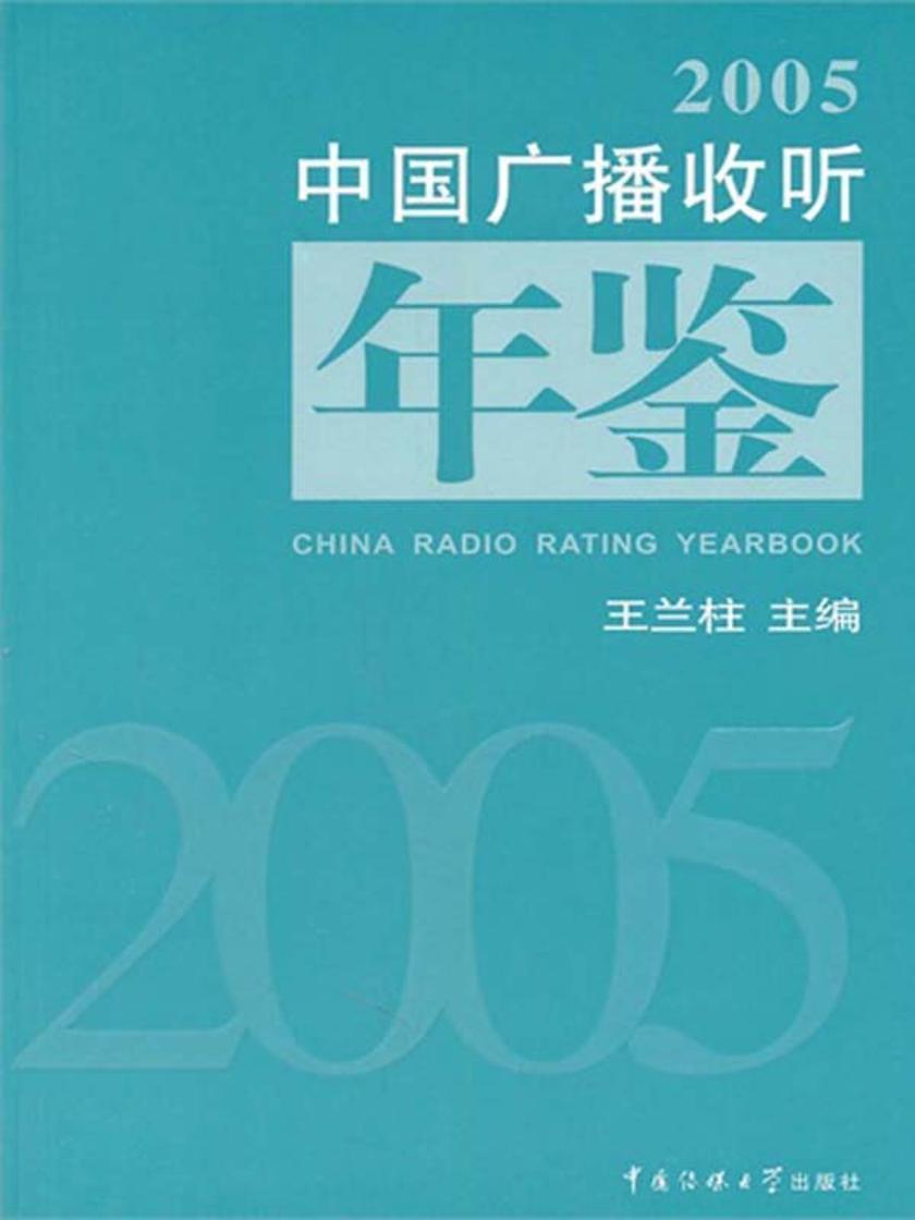中国广播收听年鉴.2005