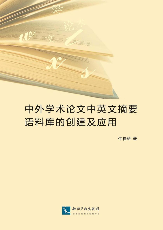 中外学术论文中英文摘要语料库的创建及应用