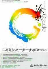 涂抹Oracle——三思笔记之一步一步学Oracle
