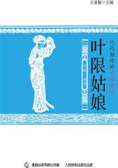 代代相传的中国童话 叶限姑娘