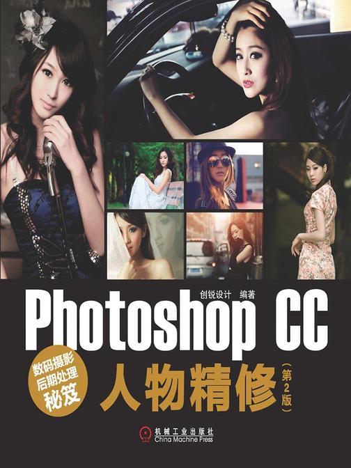 数码摄影后期处理秘笈:Photoshop CC人物精修(第2版)