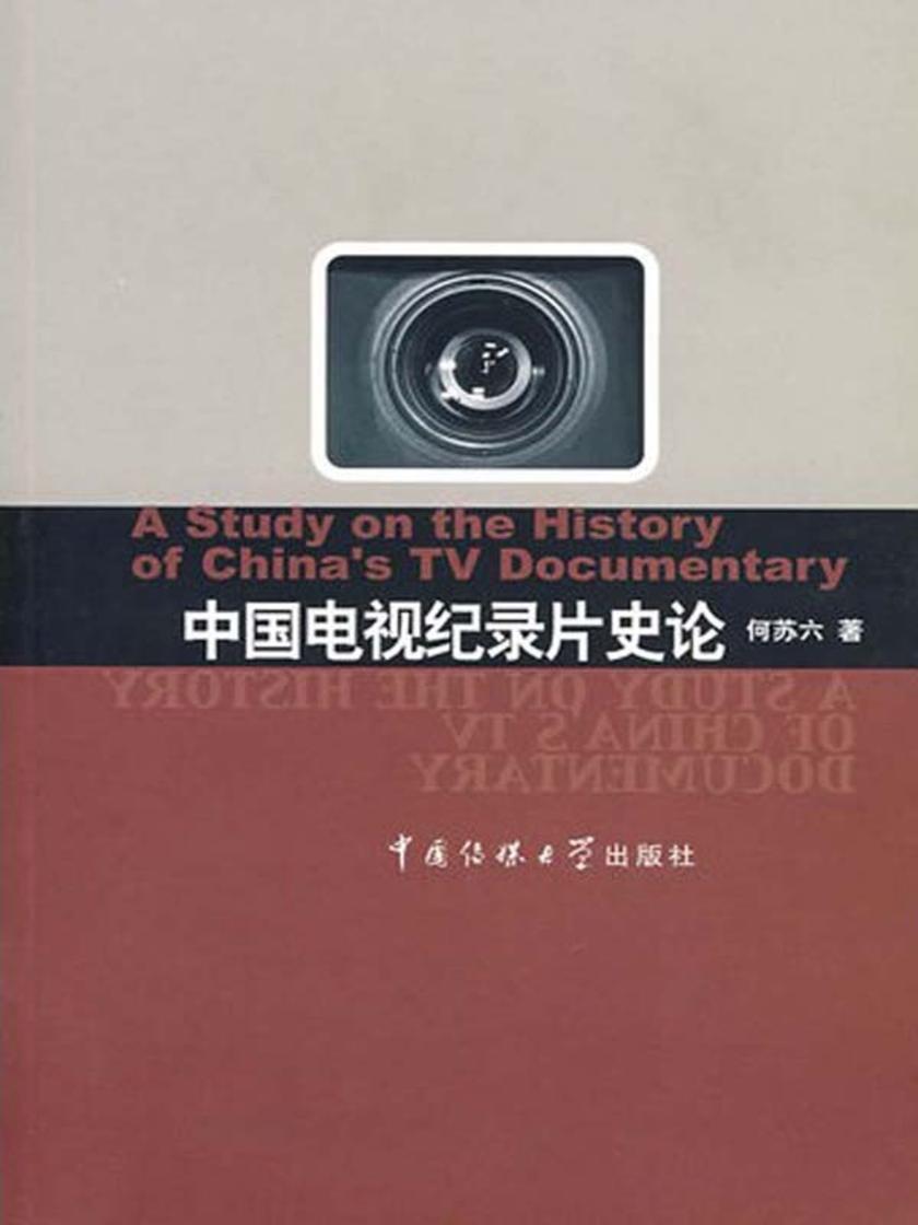 中国电视纪录片史论(1958-2004)
