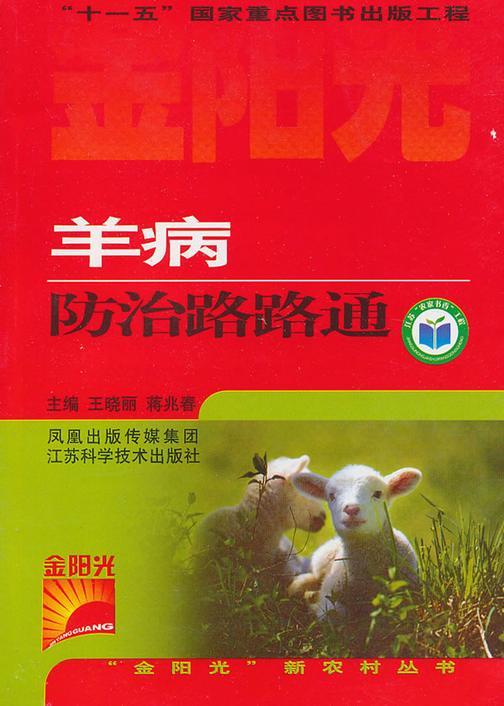 羊病防治路路通
