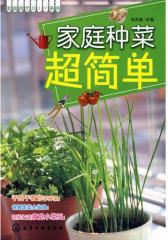 家庭园艺DIY系列--家庭种菜超简单(试读本)