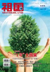 祖国·综合版 半月刊 2012年03期(电子杂志)(仅适用PC阅读)