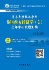 青岛大学旅游学院864西方经济学(2)历年考研真题汇编