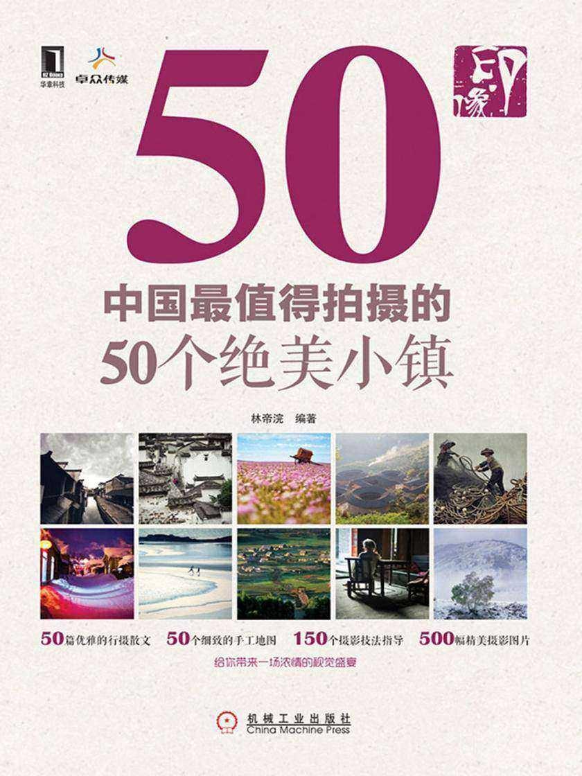 印·像:中国最值得拍摄的50个绝美小镇