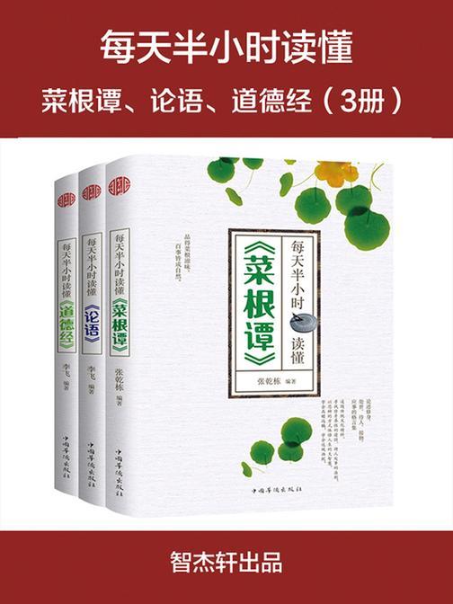 每天半小时读懂菜根谭、论语、道德经(套装共3册)