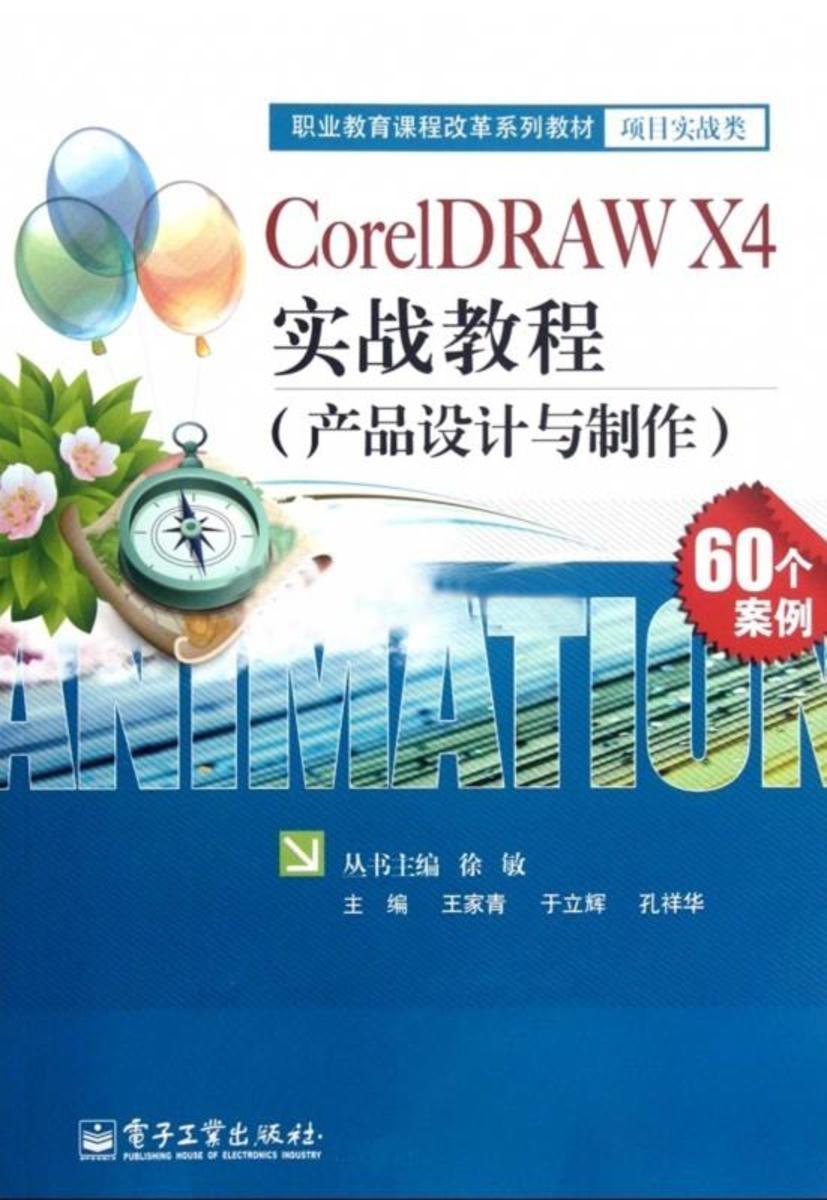 CorelDRAW X4实战教程(产品设计与制作)