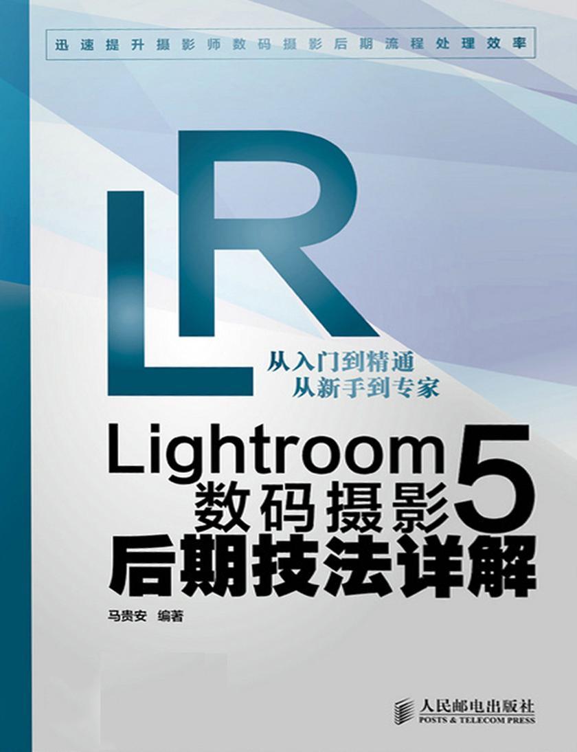 Lightroom 5数码摄影后期技法详解